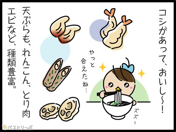 コシああって、おいし~!天ぷらも、れんこん、とり肉、エビなど。種類豊富。