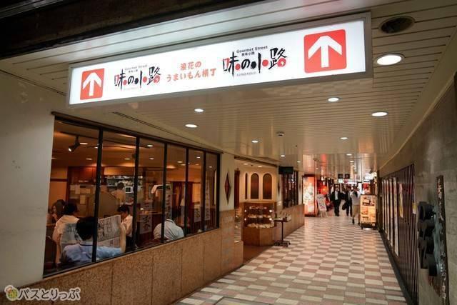 新大阪駅1階に食堂街うまいもん横町