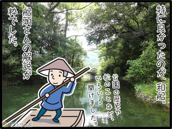 特に良かったのが、和船。船頭さんの解説が粋でした。公園の歴史や松のことなど、いろいろ聞けました。