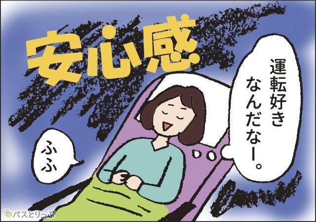 「運転好きなんだなー。ふふ。」(安心感)