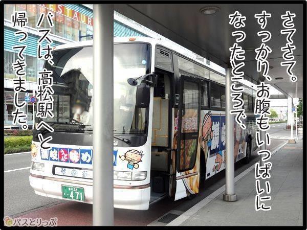 さてさて。すっかり、お腹もいっぱいになったところで、バスは高松駅へと帰っていきました。