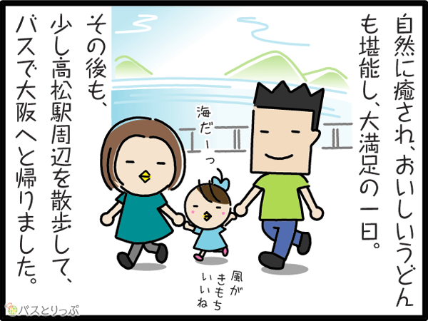 自然に癒され、おいしいうどんも堪能し、大満足な一日。その後も、少し高松駅周辺を散歩して、バスで大阪へと帰りました。