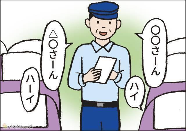 運転士エピソード4コマ漫画.jpg