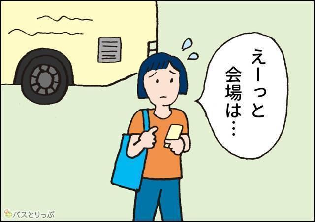 【夜行バスあるある4コマ漫画】.jpg