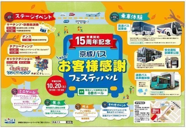 京成バスお客様感謝フェスティバル.jpg