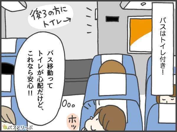 バスはトイレ付き!バス移動ってトイレが心配だけど、これなら安心‼