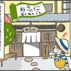 そしてお待ちかねのお昼!修善寺名物のおそばを食べにこちらのお店へ‼「朴念仁(ぼくねんじん)」