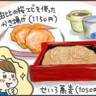 注文したのはこちら!由比の桜エビを使ったかき揚げ(1150円)、せいろ蕎麦(1050円)。