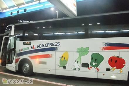 野菜の外観がかわいい! 3列独立シートの阪神バス「サラダエクスプレス」で愛媛・今治〜神戸三宮へ 夜行バスの乗り心地は?