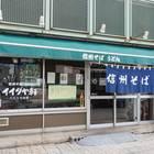 信州駅そばイイダヤ軒 松本駅前店
