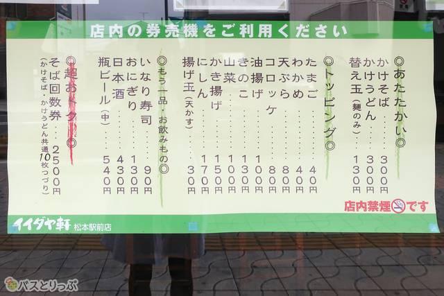 信州駅そばイイダヤ軒 松本駅前店 メニュー