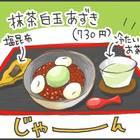頼んだのはこちら‼じゃ~ん!抹茶白玉あずき(730円)!