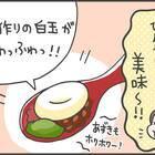 ん~ひんやり美味~‼手作りの白玉がふわっふわっ‼あずきもホワホワー!