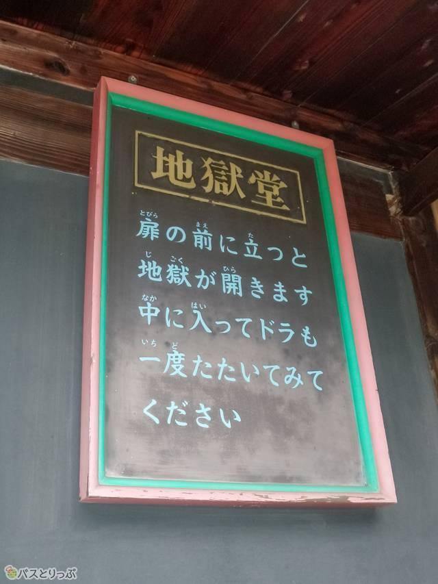 全興寺の地獄堂入口
