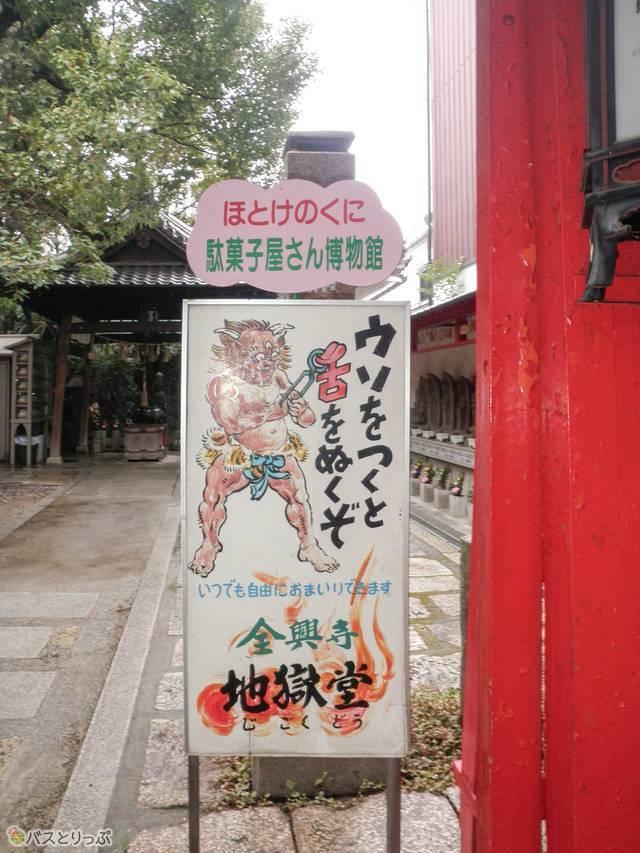 全興寺の看板