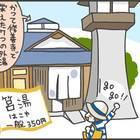…ということでラストは日帰り温泉へ‼かつて修善寺で栄えた7つの外湯を再現したお風呂だそう。筥湯(はこゆ)一般350円。