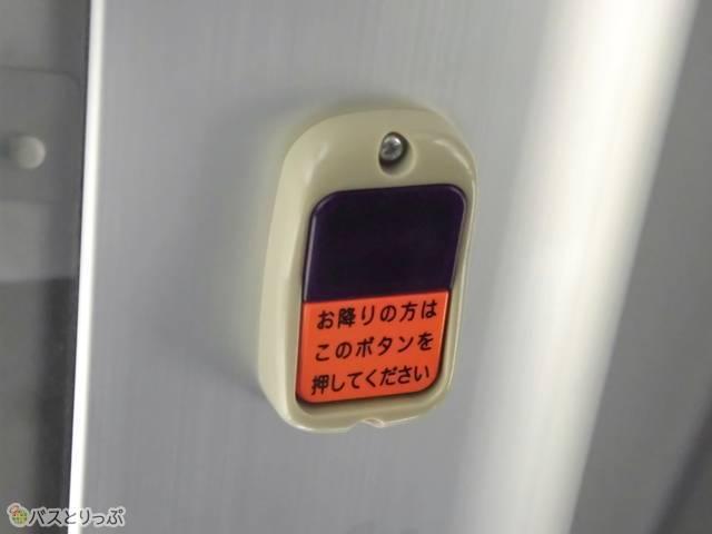 降車ボタンは上の棚に設置されています