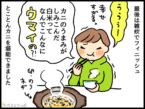 最後は雑炊でフィニッシュ カニのうまみが しみこんだ 白米って なんでこんなに ウマイの?! とことんカニを堪能できました