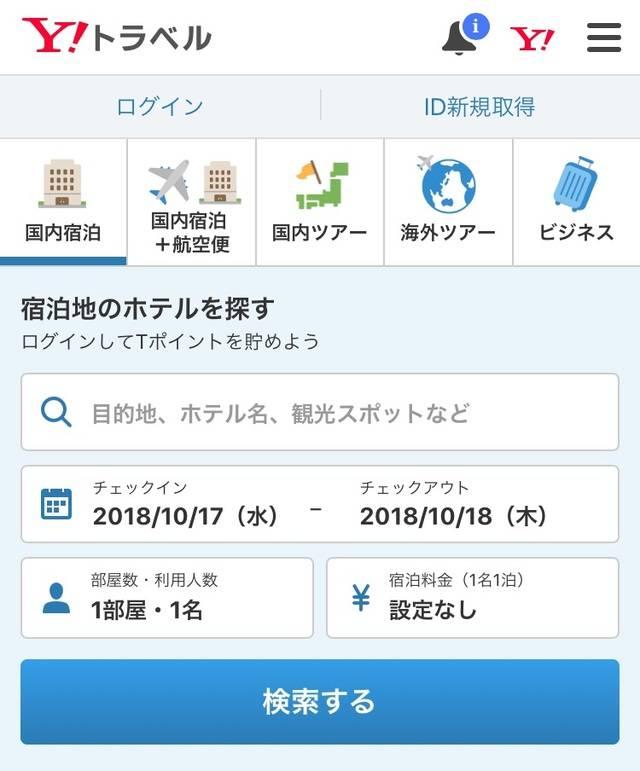 Yahoo!トラベル.jpg