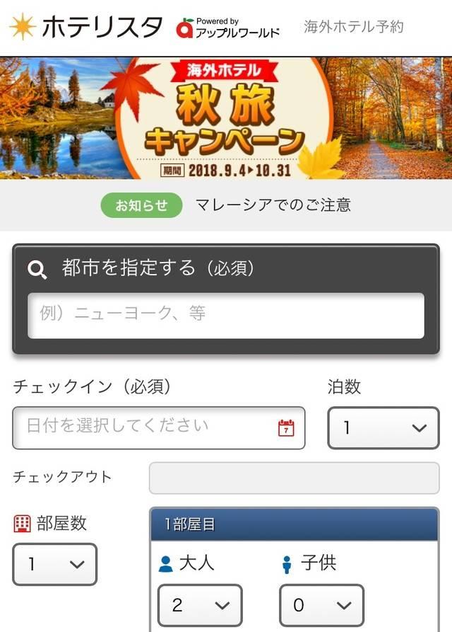 ホテリスタ.jpg