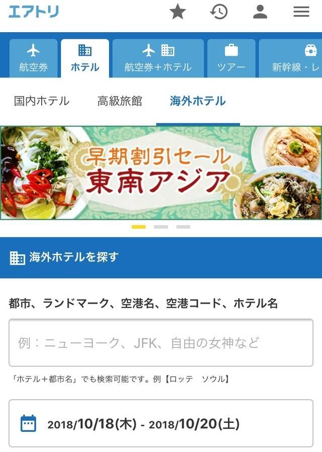 エアトリ.jpg