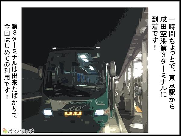 一時間ちょっとで、東京駅から成田空港第3ターミナルに到着です!第3ターミナルはできたばかりで今回はじめての利用です!