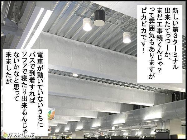 新しい第3ターミナル、出来たてっつーか、まだ工事続くんじゃ?って雰囲気もありますがピカピカです!電車が動いていないうちにバスで到着すればソファで寝たり出来るんじゃないかなと思って来ましたが