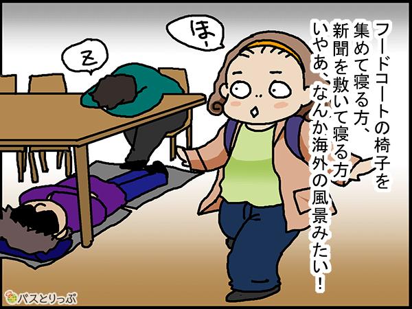 フードコートの椅子を集めて寝る方、新聞を敷いて寝る方、いやあ、なんか海外の風景みたい!