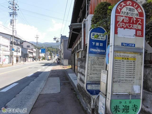下諏訪の高速バス乗り場で下車