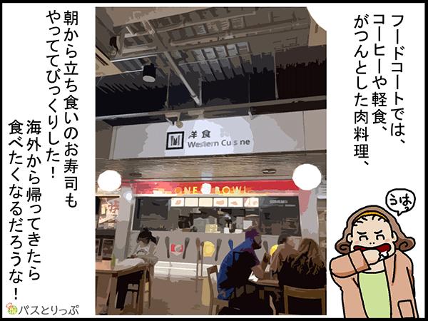 フードコートでは、コーヒーや軽食、がつんとした肉料理、朝から立ち食いのお寿司もやっててびっくりした!海外から帰ってきたら食べたくなるだろうな!