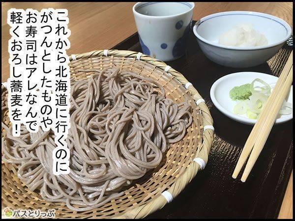 これから北海道に行くのにがつんとしたものやお寿司はアレなんで軽くおろし蕎麦を!
