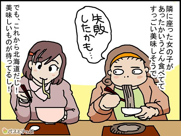 隣に座った女の子があったかいうどん食べててすっごい美味しそうで…でも、これから北海道だし!美味しいものが待ってるし!