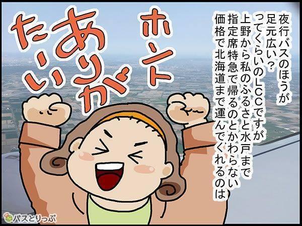 夜行バスの方が足元広い?ってくらいのLCCですが、上野から私のふるさと水戸まで指定席特急で帰るのとかわらない価格で北海道まで運んでくれるのはホントありがたーい