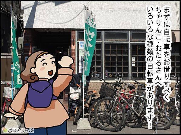 まずは自転車をお借りすべく、ちゃりんこ・おたるさんへ。いろいろな種類の自転車があります!
