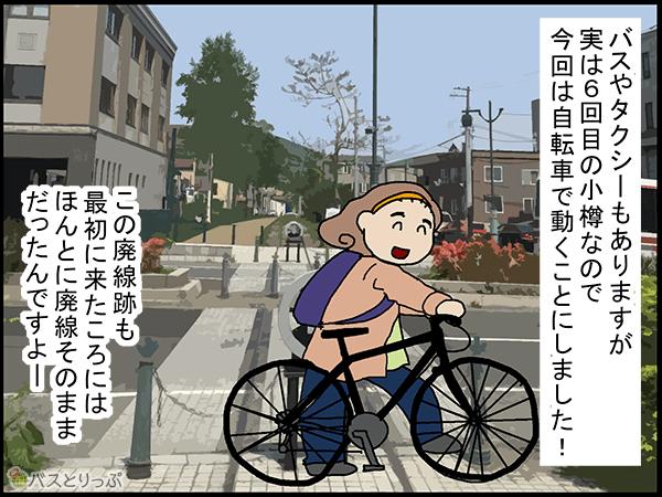 バスやタクシーもありますが実は6回目の小樽なので今回は自転車で動くことにしました!この廃線跡も最初に来たころにはほんとに廃線そのままだったんですよー