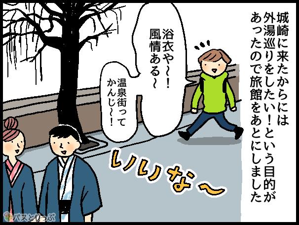 城崎に来たからには 外湯巡りをしたい!という目的が あったので旅館をあとにしました 浴衣や〜! 風情ある〜 温泉街って かんじ〜!