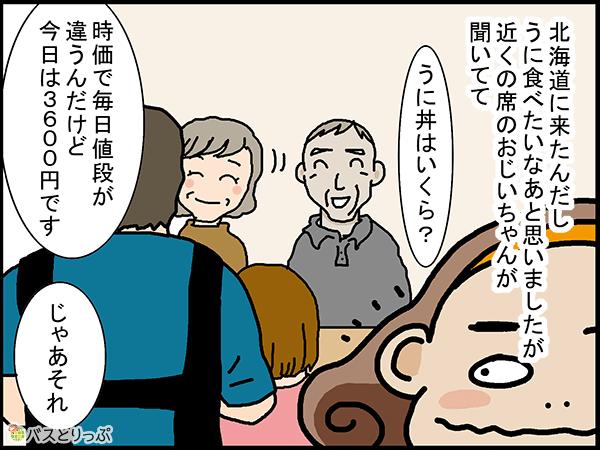 北海道に来たんだし、うに食べたいなと思いましたが近くの席のおじいちゃんが聞いてて…