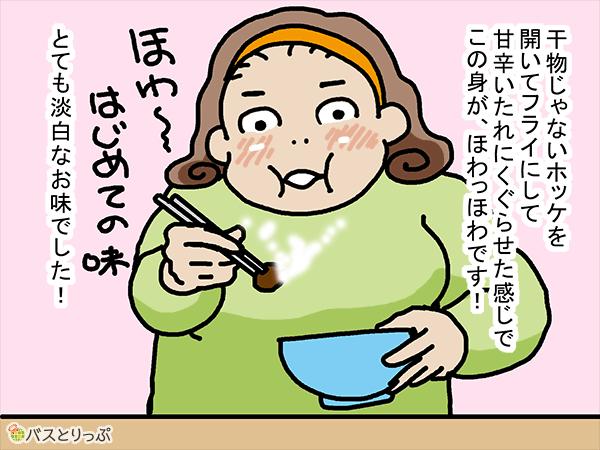 干物じゃないホッケを開いてフライにして甘辛いたれにくぐらせた感じで、この身が、ほわっほわです!とても淡白なお味でした!