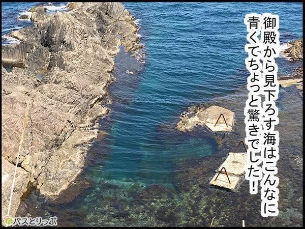 御殿から見下ろす海はこんなに青くてちょっと驚きでした!