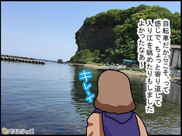自転車だからこそ、って感じで、ちょっと寄り道して入り江を眺めたりもしました。良かったなあ~。