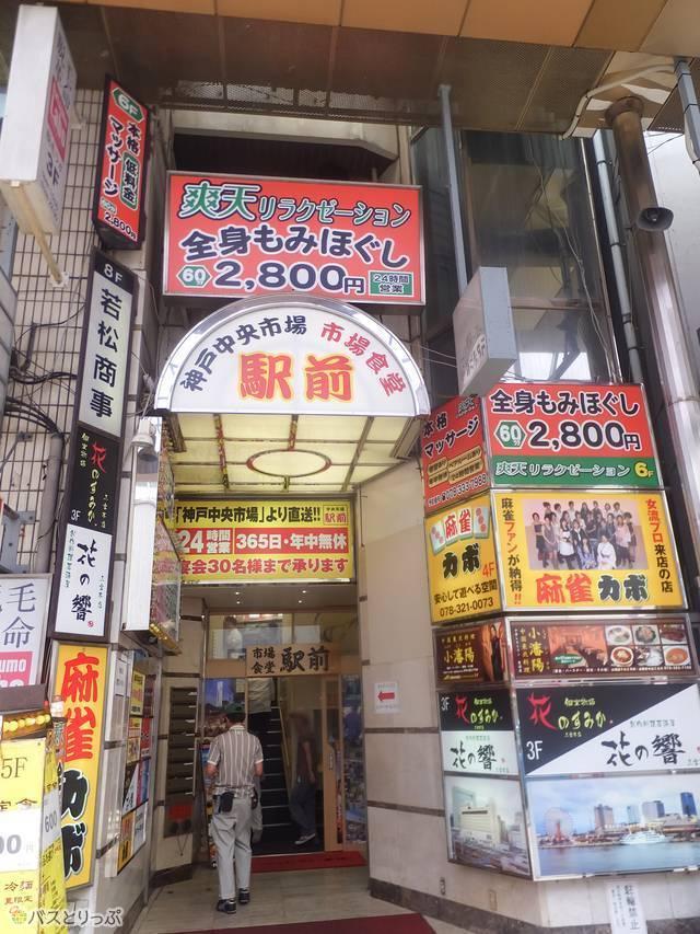 (三宮バスターミナル周辺スポットガイド)