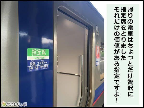 帰りの電車はちょっとだけ贅沢に指定席をとりました。それだけの価値がある指定ですよ!