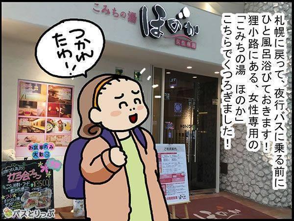 札幌に戻って、夜行バスに乗る前にひと風呂浴びておきます!狸小路にある、女性専用の「こみちの湯 ほのか」こちらでくつろぎました!