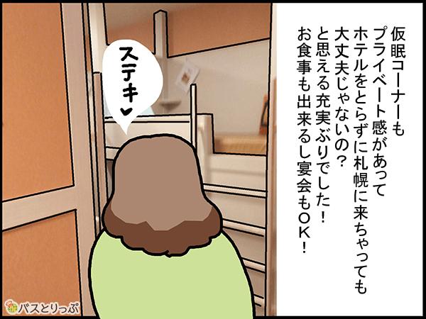 仮眠コーナーもプライベート感があってホテルをとらずに札幌に来ちゃっても大丈夫じゃないの?と思える充実ぶりでした!お食事も出来るし宴会もOK!