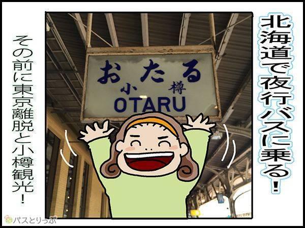 北海道で夜行バスに乗る!その前に東京離脱と小樽観光!