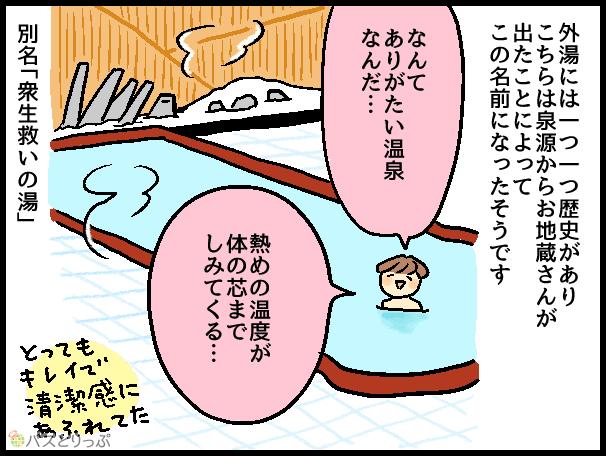 外湯には一つ一つ歴史があり こちらは泉源からお地蔵さんが 出たことによって この名前になったそうです なんて ありがたい温泉 なんだ… 熱めの温度が 体の芯まで しみてくる… 別名「衆生救いの湯」