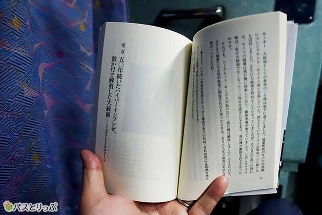 消灯まで明るい車内でゆっくり読書が楽しめる(大阪から富山へは高速バスで)