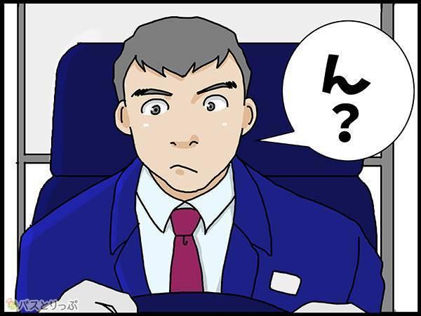 (バス運転手)ん?