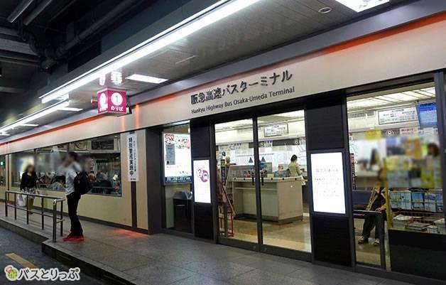 阪急高速バスターミナル(大阪から富山へは高速バスで)