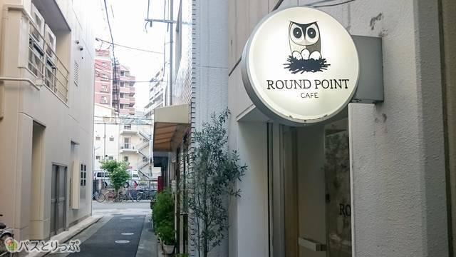 ラウンドポイントカフェ フクロウの看板が目印
